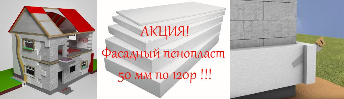 Акция Пенопласт